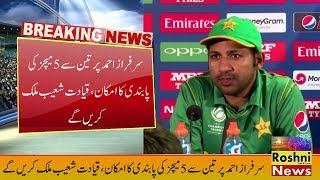 Sarfraz Ahmed Banned For 4 To 5 International Matches Shoaib Malik New Captain Of Pakistan Team