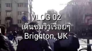 ชมวิวรอบเมือง Brighton VLOG-02