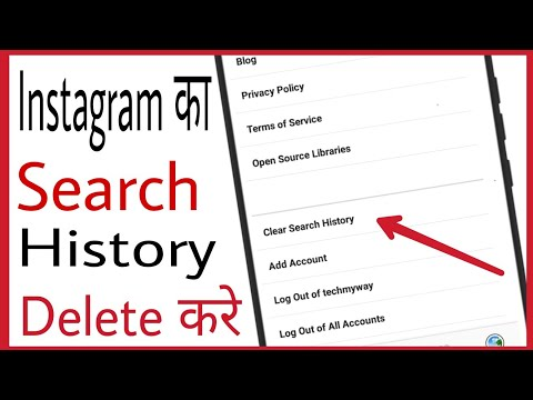 Instagram ki search history kaise delete kare | How to delete instagram search history permanently