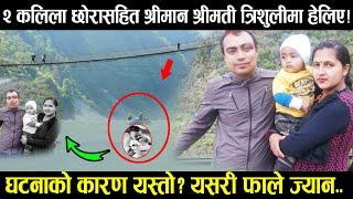 कलीला दुई छोरासहित लामिछने दम्पतिले त्रिशुलिमा हाम फाले ! कारण यस्तो डरलाग्दो ? News Of Nepal