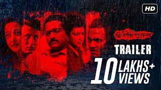 Dwitiyo Purush | Trailer | Parambrata,Raima,Anirban,Rwitobroto | Anupam Roy | Srijit Mukherji | SVF