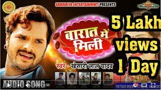 Khesari Lal Yadav || Latest Bhojpuri Song 2018 || Barat Me Mili || New Bhojpuri Song
