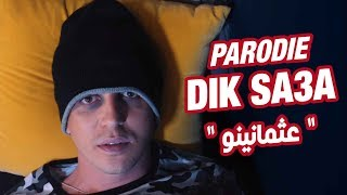 Momo - Dik sa3a [ Parodie ] مومو - ديك الساعة ( عثمانينو )