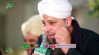 Dar E Nabi Per | Owais Raza Qadri|Mahfil e Naat IN ABC Road Faisalabad 4K