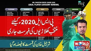 PCB released PSL 2020 players list | PSL 2020 Draft