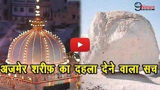 अजमेर शरीफ में हवा में तैरते हुए जादुई पत्थर का रहस्य |AJMER SHARIF SECRETS  FACTS  BEHIND STONE