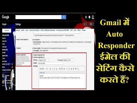 How do the settings of Auto Response email in gmail | By Techmind World |