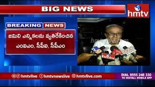 ఢిల్లీలో ముగిసిన అఖిలపక్ష సమావేశం | All Party Meet Ends | Telugu News | hmtv