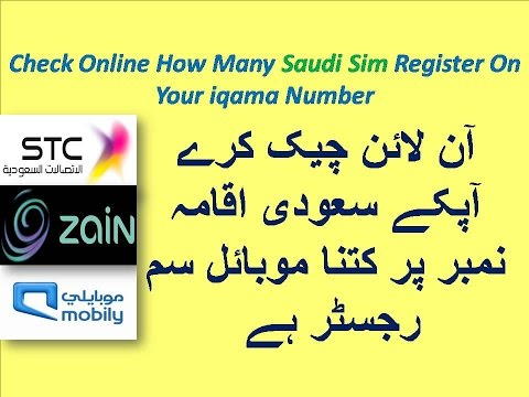 Check Online How Many Saudi Sim Register On Your iqama Number urdu hindi
