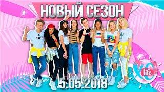 Xo Life / Реалити-шоу - 3 СЕЗОН ХО Life Bali / ТРЕЙЛЕР