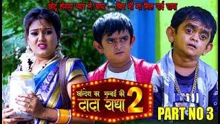Khandesh ka DADA Season 2...Part No 3  खानदेश का दादा सीजन 2 - PART NO 3