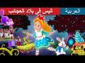 أليس فى بلاد العجائب | قصص اطفال | حكايات عربية