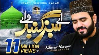 ay sabz gumbad wale - beautiful kalam - Khawar Naqshbandi
