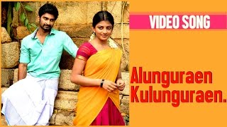 Chandi Veeran | Alunguraen Kulunguraen | Video Song