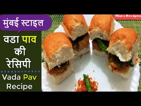 Vada Pav Recipe in Hindi | वडा पाव | Vada Pav Recipe In Hindi | Mumbai Vada Pav