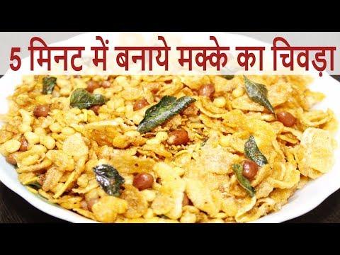 Cornflakes chivda recipe | मक्के का चिवड़ा | Cornflakes mixture | Cornflakes namkeen