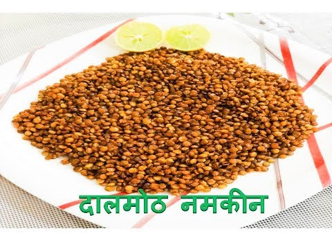 Masoor Dal Namkeen Recipe | दालमोठ नमकीन बनाने का तरीका  | Fried Masoor Dal | Dalmoth Namkeen Recipe