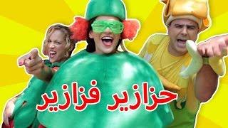 #x202b;فوزي موزي وتوتي - أغنية البطيخة - Watermelon Song#x202c;lrm;