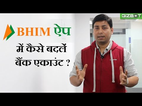 BHIM APP: How to use Multiple Bank Accounts - GIZBOT HINDI
