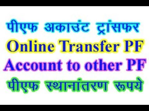 How to Transfer PF Account to Another PF Account