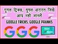 Google Tricks | Google Pranks | Coolest Google Fun [Hindi/Urdu] | Aasan Raasta
