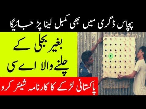 AC Cooler Apne Ghar Mai Khud Banayen Sirf Choti C Cheez Se   Homemade AC Tutorial   The Urdu Teacher