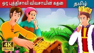 Download ஒரு புத்திசாலி விவசாயின் கதை | Fairy Tales in Tamil | Tamil Fairy Tales Video