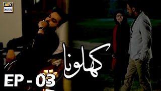 Khilona Episode 03 - ARY Digital Drama