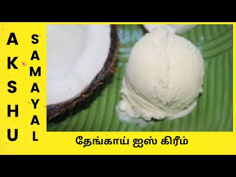 தேங்காய் ஐஸ் கிரீம் - தமிழ் / Coconut Ice Cream - Tamil