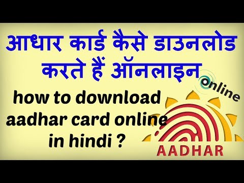 how to download aadhar card online ?