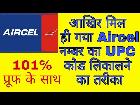 How to port aircel number without network 101% working trick