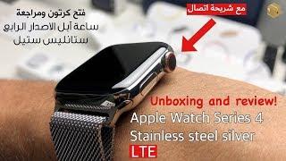 فتح كرتون ومراجعة ساعة ابل الاصدار الرابع بشريحة Apple Watch Series 4