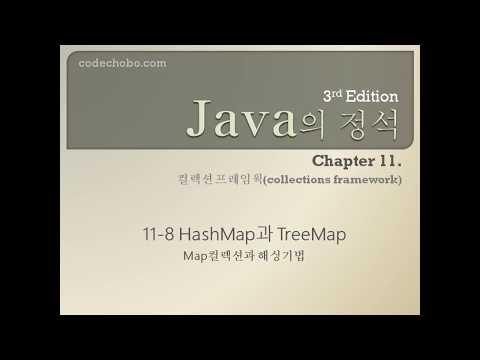 [java의 정석 3판] ch11-8 HashMap과 TreeMap