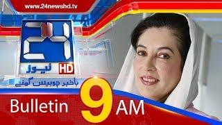 News Bulletin | 9:00 AM | 21 June 2018 | 24 News HD