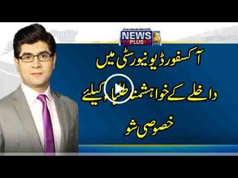 Oxford University is one of the best institutes in the world, says Pakistani student Hammad