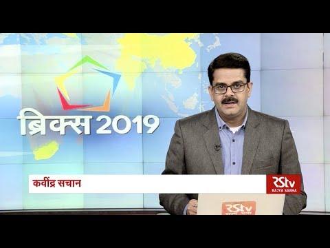 Xxx Mp4 Desh Deshantar ब्रिक्स 2019 BRICS 2019 And India 3gp Sex
