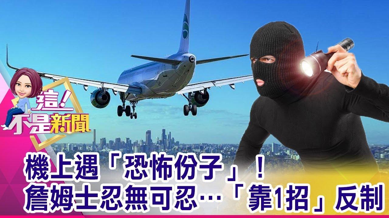 昔日霸主淪「處分」…遠航不要的波音757成「反恐利器」!飛機延誤「一肚子火」!奧客艙內「全武行」竟然是為了…-【這!不是新聞 精華篇】20191219-5