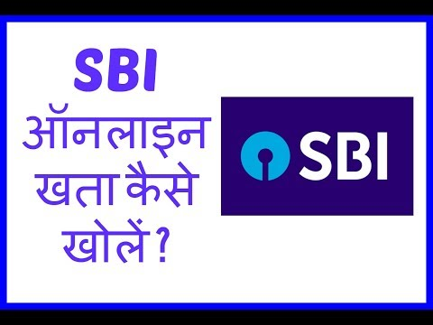 SBI Online Account Opening Form Fill Online || How to Fill Online SBI Account Opening Form 2017
