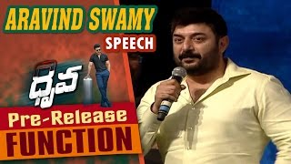 Arvind Swamy Speech At Dhruva Pre Release Function || Ram Charan, Rakul Preet