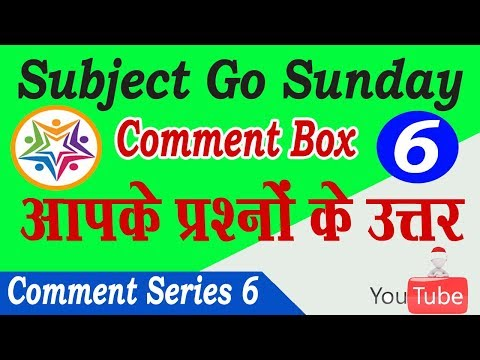 Subject Go Sunday Comment Box Series 6 -आपके प्रश्नो के उत्तर