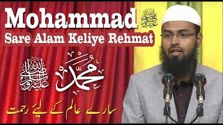 Mohammad SAW Sare Alam Keliye Rehmat - Hum Dusro Ko Batana Bhul Gaye By Adv. Faiz Syed