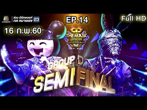 THE MASK SINGER | EP.14 | SEMI FINAL Group D | 16 ก.พ. 60  Full HD