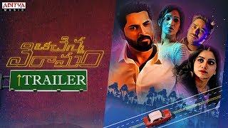 Oka Chinna Viramam Trailer    Sundeep cheguri   Bharath Manchiraju