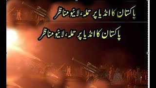 Pakistan Giving Solid Response to India in Sailkot LOC,Heavy Shelling at Sialkot Sector And Nikal