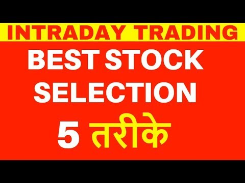Intraday trading  - Best stock market bse nse sensex nifty - 5 Ways - in Hindi