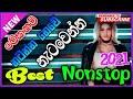 හොඳට නටමු    Sinhala Old Hit Collection 2021    Best Sinhala Songs   sinhala nonstop   sinhala music