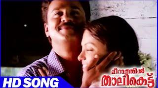 Meenathil Thalikettu Malayalam Movie | Aromale | Romantic Song | Dileep | Sulekha