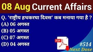 Next Dose #514 | 8 August 2019 Current Affairs | Daily Current Affairs | Current Affairs In Hindi