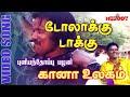 Gana Song In Tamil By Gana Pullianthopu Palani Doolakku Dakk