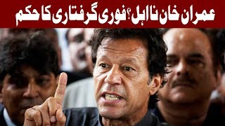 ECP issues non-bailable warrants against Imran Khan - Headlines 12 PM - 12 Oct 2017 - Express News